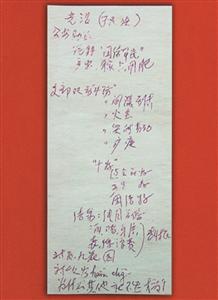 Thư khen của Chủ tịch Hồ Chí Minh đối với xã Quang Chiểu, Mường Lát, Thanh Hóa
